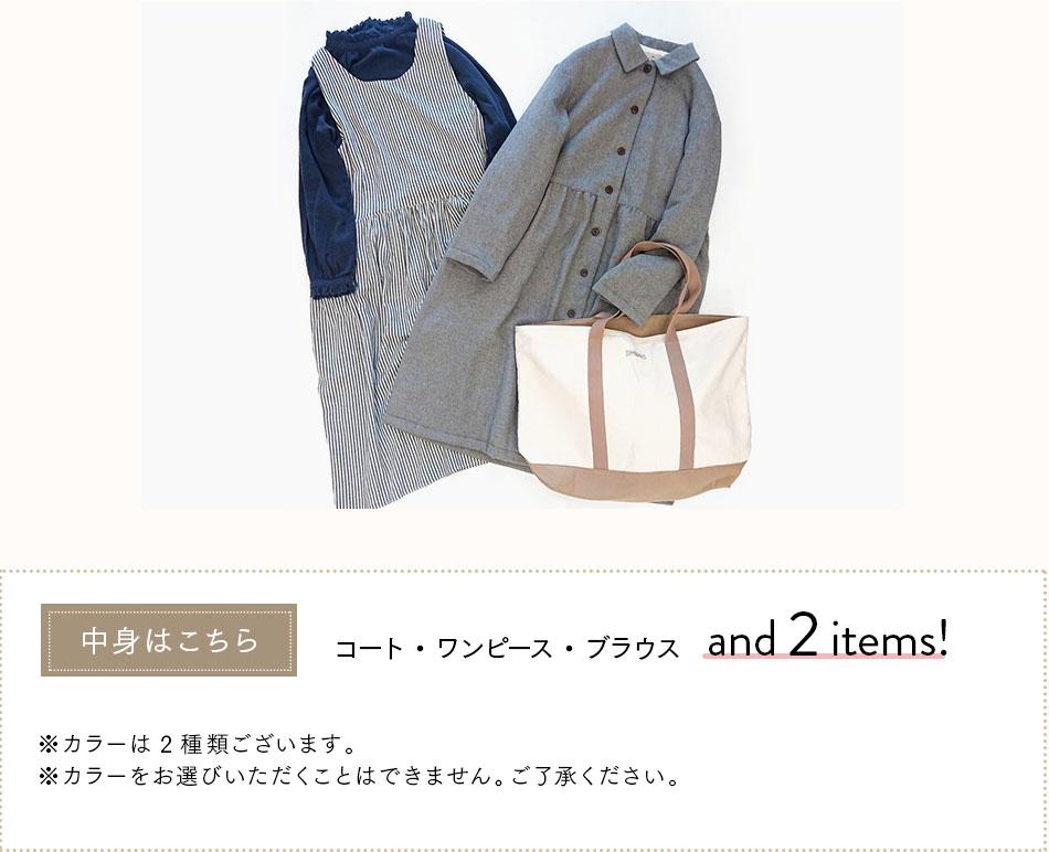 サマンサモスモス(Samansa Mos2)の福袋2021ネタバレ!中身や値段、予約はどこでできる? | Seasonal Feeling